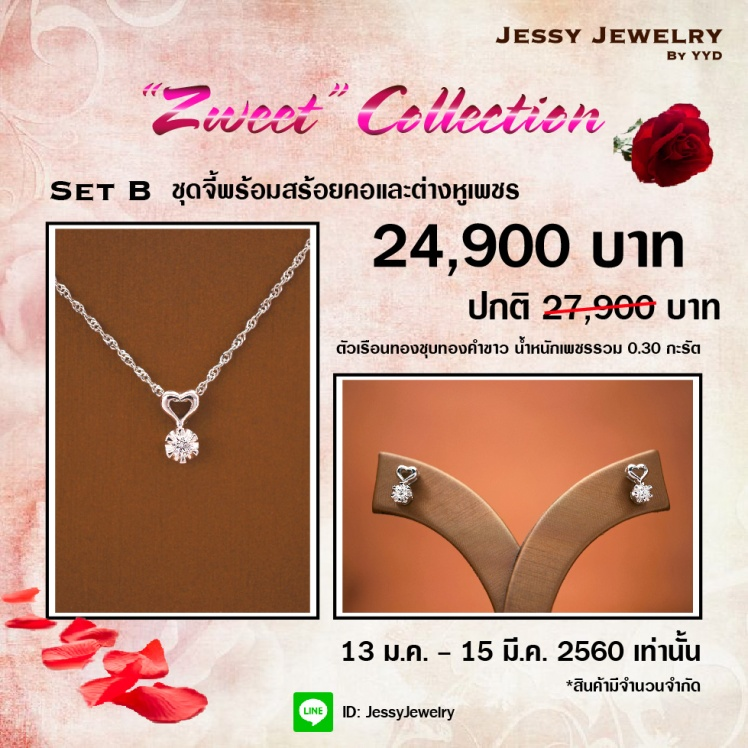 zweet-collection-02
